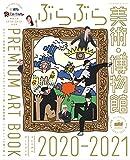 ぶらぶら美術・博物館 プレミアムアートブック2020-2021