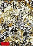 テラン volume1 2021(SUMMER)