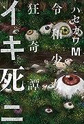 イキ死ニ 令和少女狂奇譚(1)