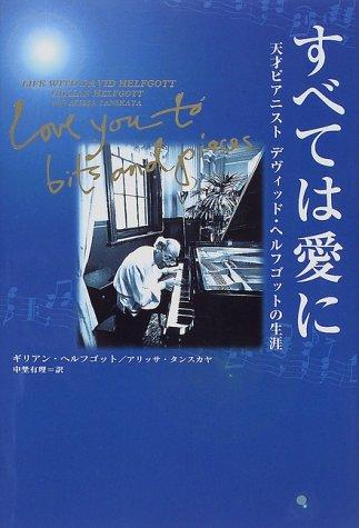 すべては愛に 天才ピアニストデヴィッド・ヘルフゴットの生涯