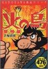 KADOKAWAコミック
