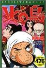 KADOKAWA絶品コミック