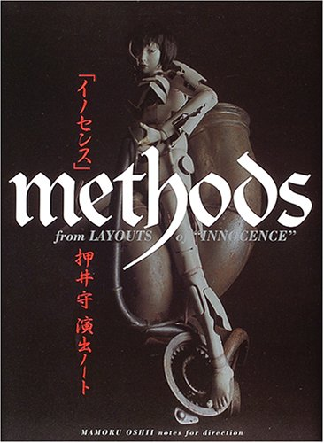 「イノセンス」METHODS 押井守演出ノート