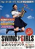 スウィングガールズ公式ガイドブック Swing a gogo!!
