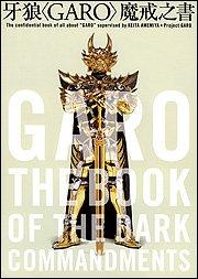 牙狼〈GARO〉魔戒之書