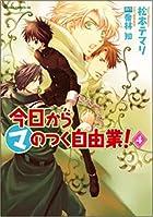 今日から(マ)のつく自由業! 4 (あすかコミックスDX)