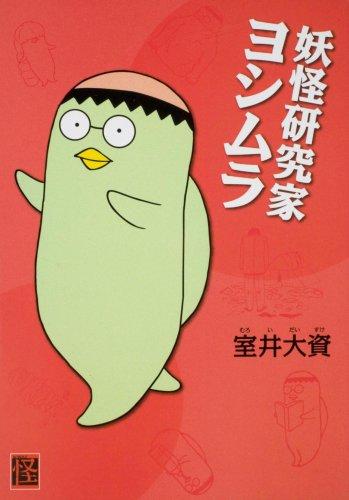妖怪研究家ヨシムラ