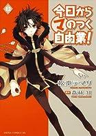 今日から (マ) のつく自由業! 12 (あすかコミックスDX)
