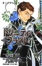 トリニティ・ブラッド 第14巻 (あすかコミックス)