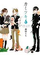 カミツキ (4) (シルフコミックス)