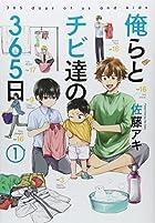 俺らとチビ達の365日 (1) (it COMICS)