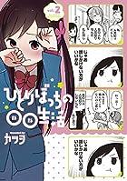 ひとりぼっちの○○生活 (2) (電撃コミックスNEXT)