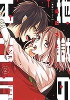地獄のエンラ (2) (シルフコミックス)