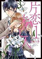 片恋未亡人 (1) (シルフコミックス)