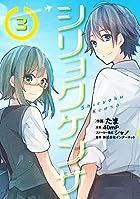 シリョクケンサ (3) (電撃コミックスNEXT)