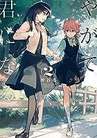 やがて君になる (2) (電撃コミックスNEXT)