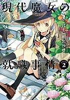 現代魔女の就職事情 (2) (電撃コミックスNEXT)