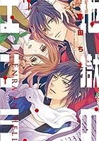 地獄のエンラ (3) (シルフコミックス)
