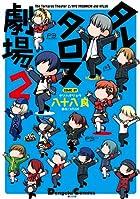 タルタロス劇場 (2) (電撃コミックスEX)