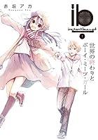 ib -インスタントバレット- (1) 世界の終わりとボーイ・ミーツ・ガール (電撃コミックスNEXT)