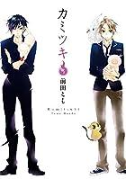 カミツキ (3) (シルフコミックス)