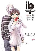 ib -インスタントバレット- (3) 過去と未来に初恋を (電撃コミックスNEXT)