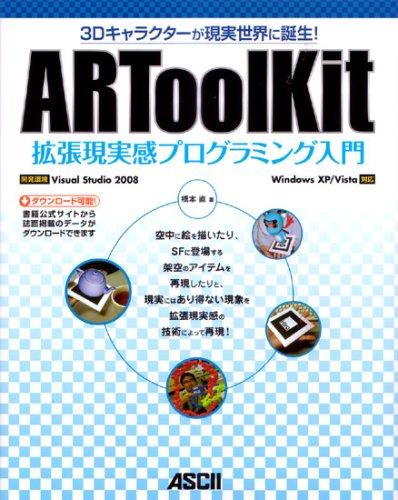 ARToolKit拡張現実感プログラミング入門