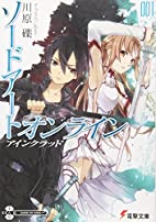 Sword Art Online (1) [Japan Import] by Reki…