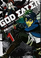GOD EATER -the spiral fate- (電撃コミックス)