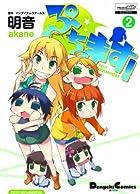 ぷちます!(2) (電撃コミックス EX)