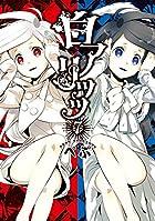 白アリッッ (7) (シルフコミックス)