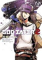 GOD EATER 2 (3) (電撃コミックスNEXT)