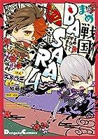 まめ戦国BASARA4 巻之二 (電撃コミックスEX)