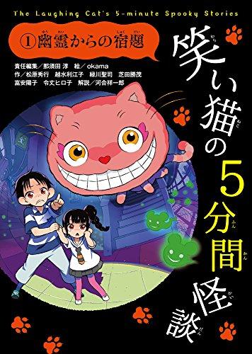 笑い猫の5分間怪談シリーズ