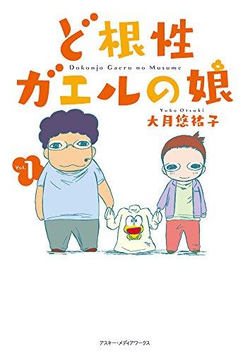 面白いのに全部タダ?おすすめweb漫画6選!第3段!!