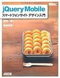 jQuery Mobile スマートフォンサイトデザイン入門 (WEB PROFESSIONAL)