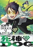 死神DOGGY 2 (シルフコミックス 6-3)