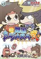 TVアニメミニ戦国BASARA弐 2 (電撃コミックス EX 151-2)