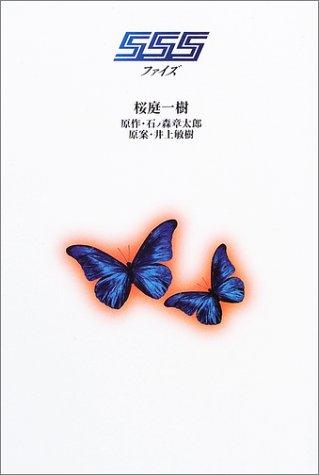 小説「555」