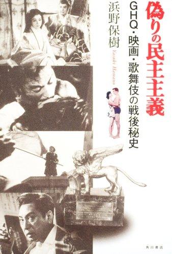 偽りの民主主義 GHQ・映画・歌舞伎の戦後秘史
