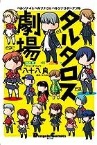 タルタロス劇場―ペルソナ4&ペルソナ3&ペルソナ3ポータブル (電撃コミックス EX)