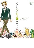 カミツキ 1 (シルフコミックス 10-3)