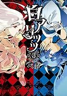 白アリッッ (3) (シルフコミックス)