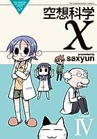 空想科学X Lesson 4 (電撃コミックス EX 108-4 THE NONSENSE OF WO)