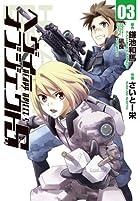 ヘヴィーオブジェクトS (3) (電撃コミックス)