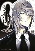 0能者ミナト (6) (メディアワークス文庫)