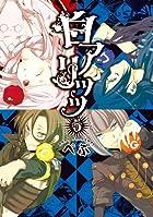 白アリッッ (5) (シルフコミックス)