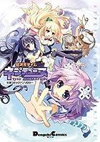 超次元ゲイム ネプテューヌ 電撃コミックアンソロジー (電撃コミックスEX)
