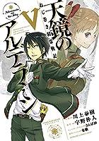 ねじ巻き精霊戦記 天鏡のアルデラミン (5) (電撃コミックスNEXT)