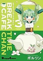 カフェちゃんとブレークタイム3 (電撃コミックスEX)